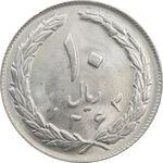 سکه 10 ریال 1363 پشت بسته - MS64 - جمهوری اسلامی