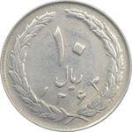 سکه 10 ریال 1363 پشت بسته - AU58 - جمهوری اسلامی