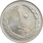سکه 10 ریال 1361 پشت باز - MS64 - جمهوری اسلامی