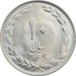 سکه 10 ریال 1364 (صفر کوچک) پشت باز - MS63 - جمهوری اسلامی
