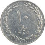 سکه 10 ریال 1364 (صفر کوچک) پشت بسته - VF35 - جمهوری اسلامی