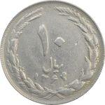 سکه 10 ریال 1364 (مکرر پشت و روی سکه) - صفر کوچک - پشت باز - VF30 - جمهوری اسلامی