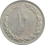 سکه 10 ریال 1364 (یک باریک) پشت باز - AU58 - جمهوری اسلامی