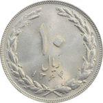 سکه 10 ریال 1364 (یک باریک) پشت بسته - MS65 - جمهوری اسلامی