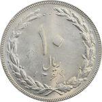 سکه 10 ریال 1364 (یک باریک) پشت بسته - MS64 - جمهوری اسلامی