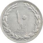 سکه 10 ریال 1364 (یک باریک) پشت بسته - VF35 - جمهوری اسلامی