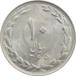 سکه 10 ریال 1365 (مکرر پشت سکه) - MS64 - جمهوری اسلامی