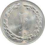 سکه 20 ریال 1358 - MS64 - جمهوری اسلامی