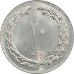 سکه 20 ریال 1358 - MS62 - جمهوری اسلامی
