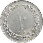 سکه 20 ریال 1358 - AU58 - جمهوری اسلامی
