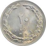 سکه 20 ریال 1359 - MS65 - جمهوری اسلامی