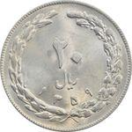 سکه 20 ریال 1359 - MS64 - جمهوری اسلامی