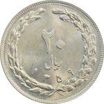 سکه 20 ریال 1359 - MS63 - جمهوری اسلامی