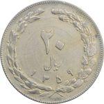 سکه 20 ریال 1359 - EF - جمهوری اسلامی