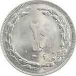 سکه 20 ریال 1360 - MS65 - جمهوری اسلامی