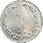 سکه 20 ریال 1360 - MS63 - جمهوری اسلامی