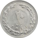 سکه 20 ریال 1361 - MS63 - جمهوری اسلامی