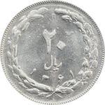 سکه 20 ریال 1361 (مکرر پشت سکه) - MS63 - جمهوری اسلامی