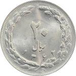 سکه 20 ریال 1362 صفر بزرگ - MS63 - جمهوری اسلامی
