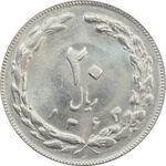 سکه 20 ریال 1363 - MS63 - جمهوری اسلامی