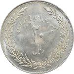سکه 20 ریال 1358 هجرت (ضرب صاف) - MS62 - جمهوری اسلامی