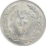 سکه 20 ریال 1358 هجرت (ضرب برجسته) - MS63 - جمهوری اسلامی