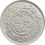 سکه 20 ریال 1360 سومین سالگرد (کاما با فاصله) - MS63 - جمهوری اسلامی