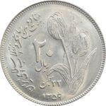 سکه 20 ریال 1359 دومین سالگرد - MS62 - جمهوری اسلامی