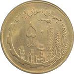 سکه 50 ریال 1359 صفر کوچک - MS63 - جمهوری اسلامی