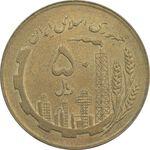 سکه 50 ریال 1359 صفر کوچک - AU58 - جمهوری اسلامی