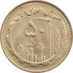 سکه 50 ریال 1359 صفر مستطیل - MS63 - جمهوری اسلامی