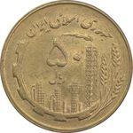 سکه 50 ریال 1359 صفر مستطیل - MS62 - جمهوری اسلامی