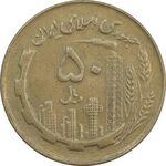 سکه 50 ریال 1359 صفر مستطیل - VF35 - جمهوری اسلامی