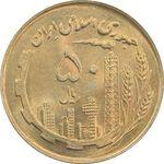 سکه 50 ریال 1359 - MS63 - جمهوری اسلامی