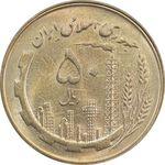 سکه 50 ریال 1360 - MS63 - جمهوری اسلامی