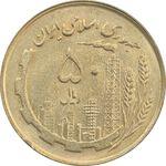 سکه 50 ریال 1361 (صفر کوچک) - MS62 - جمهوری اسلامی