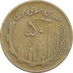 سکه 50 ریال 1362 - VF25 - جمهوری اسلامی