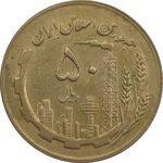 سکه 50 ریال 1363 - AU55 - جمهوری اسلامی