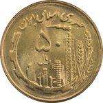 سکه 50 ریال 1364 - MS63 - جمهوری اسلامی