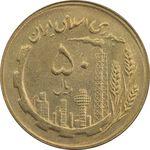 سکه 50 ریال 1366 (نوشته دریا ها برجسته) - MS62 - جمهوری اسلامی