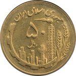 سکه 50 ریال 1367 - MS63 - جمهوری اسلامی