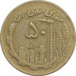 سکه 50 ریال 1367 (مکرر پشت سکه) - VF30 - جمهوری اسلامی