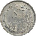 سکه 50 ریال 1367 دهمین سالگرد - MS64 - جمهوری اسلامی