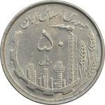 سکه 50 ریال 1367 دهمین سالگرد - MS62 - جمهوری اسلامی