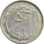 سکه 50 ریال 1367 دهمین سالگرد - VF25 - جمهوری اسلامی