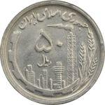 سکه 50 ریال 1369 - MS63 - جمهوری اسلامی