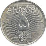 سکه 5 ریال 1370 (نمونه) - MS61 - جمهوری اسلامی