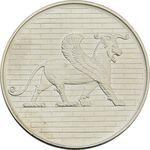 مدال نقره 50 ریال جشنهای 2500 ساله 1350 - MS65 - محمد رضا شاه