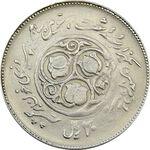 سکه 20 ریال 1360 سومین سالگرد (چرخش 90 درجه) - VF25 - جمهوری اسلامی