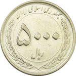سکه 5000 ریال 1395 (چرخش 50 درجه) - MS64 - جمهوری اسلامی